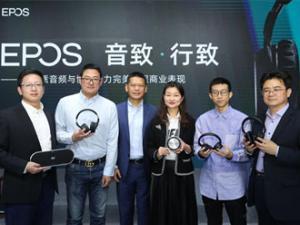 EPOS(音珀)携高端企业级耳机及全向麦克风系列产品在京亮相