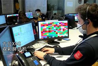 方位在全球 | 助急救中心通信升级,为土耳其抗疫贡献了科技智慧