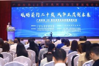 """廿年风云 云趣科技被评为""""广州软件20年创新企业"""""""