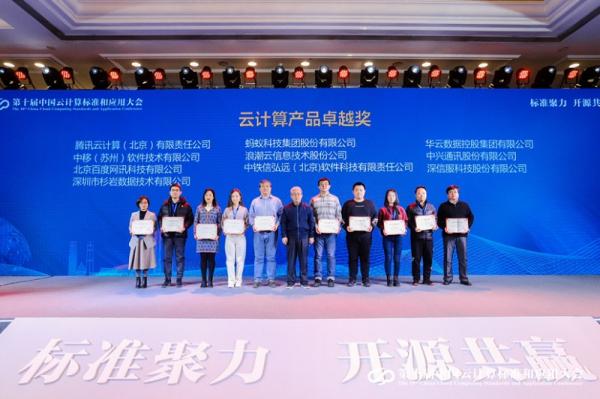 中兴通讯获中国云计算和标准应用