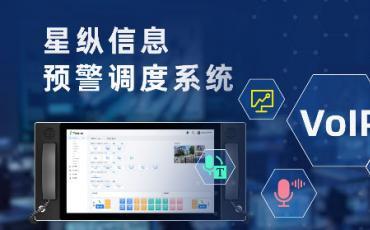 视频速览   星纵信息预警调度系统