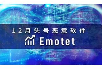 2020年12月头号恶意软件:Emot...