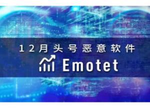 2020年12月头号恶意软件:Emotet 再度成为头号恶意软件威胁
