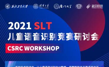 倒计时 | SLT2021 CSRC 研讨会开幕在即,有哪些看点值得关注?