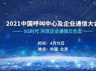2021中国呼叫中心及企业通信大会...