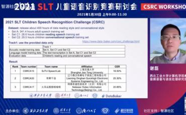 标贝科技|SLT2021 CSRC WORKSHOP 精彩回顾(附视频和演讲PPT)