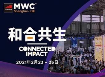 2021 MWC上海推出线上平台,让现...