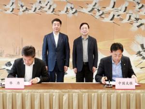 中国太保与华为签署核心战略合作协议