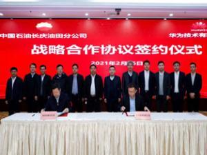 中国石油天然气股份有限公司长庆油田分公司与华为 签署战略合作协议