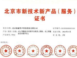 捷通华声再获5项北京市新技术新产品(服务)认证
