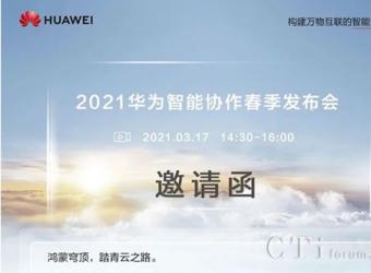 邀请函丨2021华为智能协作春季发布会