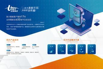 远传科技将参展2021中国呼叫中心及企业通信大会