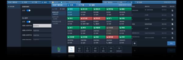 方位通讯新品公布 | 安卓乐投体育appA32i可视寻呼台,一机在手,全局掌控