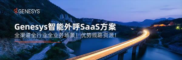 Genesys智能外呼SaaS方案 全渠道全行业全业务场景!优势线路资源!
