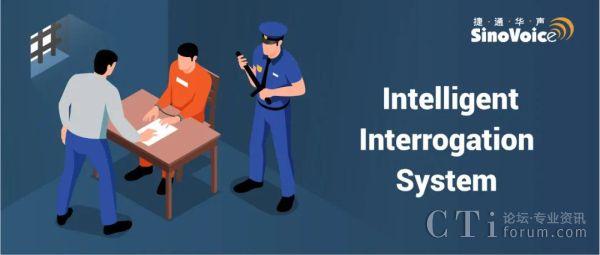 捷通华声灵云智录问询系统助力公检法提升办案效率