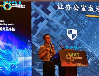 OFFICE 2.0重装上阵|ATLONA亮相InfoComm China 2021