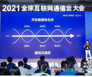 WICC 2021成功举办 融云推...