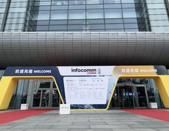 北京 InfoComm China 2021圆满落幕,精彩尽显