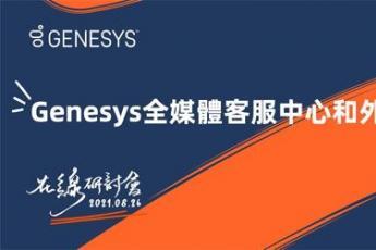 Genesys全媒体客服中心和外拨系统