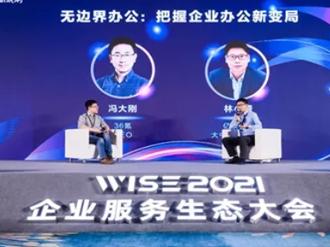 亿联网络大中华区总经理林小盛:无边界办公,把握企业办公新变局