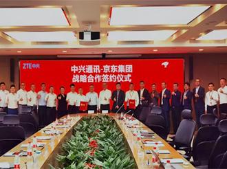 京东集团与中兴通讯达成战略合作