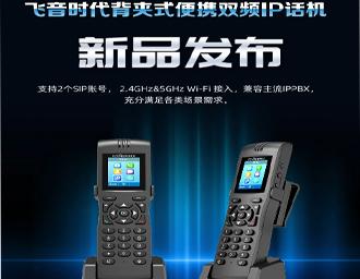 飞音时代背夹式便携双频IP话机FIP16Plus重磅上线