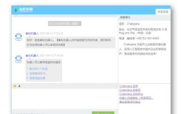 剑指低代码上线多轮对话,Chatopera 再次升级机器人平台 | Chatopera