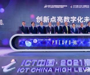 2021年中国国际信息通信展在...