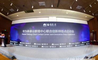华为&泰康人寿共建全球云联络中心联合创新样板点 合作签约仪式圆满举行