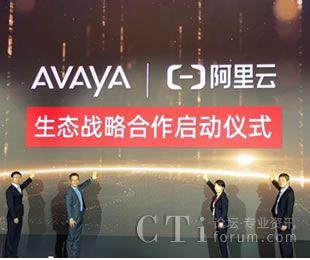 Avaya&阿里云生态合作在云栖...